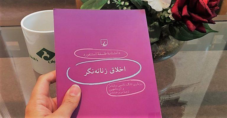 معرفی کتاب «اخلاق زنانهنگر»